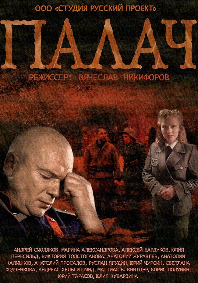 Палач (2014) 1 сезон, 6 серия (сериал) — смотреть онлайн.